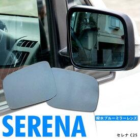 セレナ C25 超撥水ブルーミラー 純正ミラーレンズ交換型 2枚セット【送料無料】