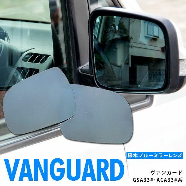 ヴァンガード GSA33#・ACA33#系 超撥水ブルーミラー 純正ミラーレンズ交換型 2枚セット【送料無料】