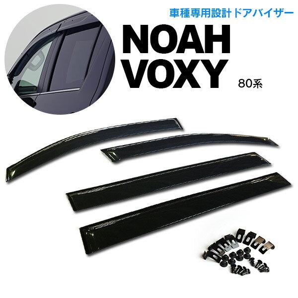 80系ノア/ヴォクシー NOAH/VOXY 前期 後期 サイドバイザー/ドアバイザー 4P 金具付き!【送料無料】
