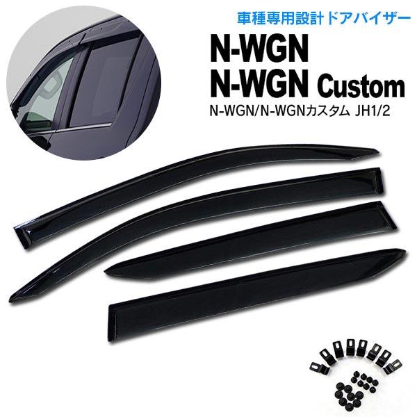 ホンダ N-WGN/N WGN カスタム JH1/2ドアバイザー/サイドバイザー 専用設計