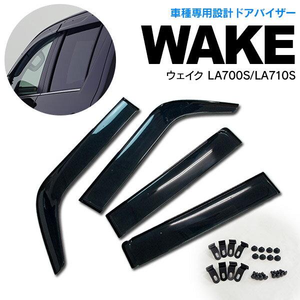 【12月下旬発送予定】ダイハツ ウェイク LA700S/LA710S スモーク ドアバイザー サイドバイザー 専用設計【送料無料】