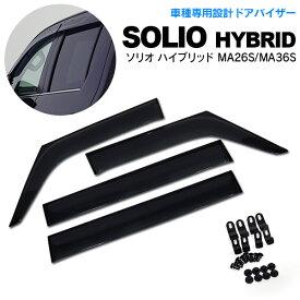 ソリオ ソリオハイブリッド MA26S MA36S ドアバイザー サイドバイザー 4P 金具付き サンバイザー スモーク 外装アクセサリー