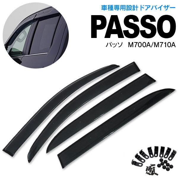 トヨタ 新型パッソ M700A・M710A H28.4〜 全グレード サイドバイザー/ドアバイザー 4P 金具付き!【送料無料】