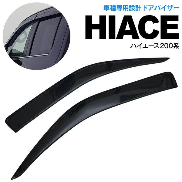 ハイエース200系 ドアバイザー/サイドバイザー ドアバイザー【送料無料】