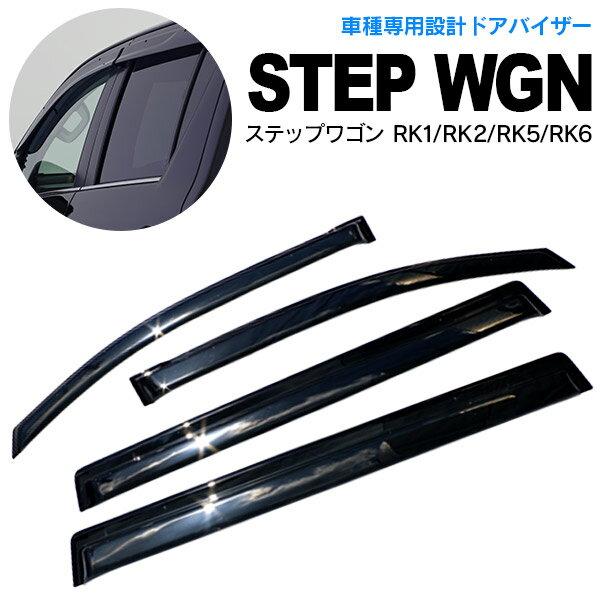 ステップワゴン RK1/RK2/RK5/RK6 スパーダ ドアバイザー サイドバイザー 専用設計!【送料無料】