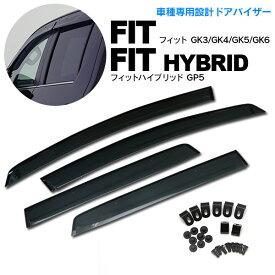 フィット3 GK3-6/フィットハイブリッド GP5ドアバイザー/サイドバイザー 専用設計