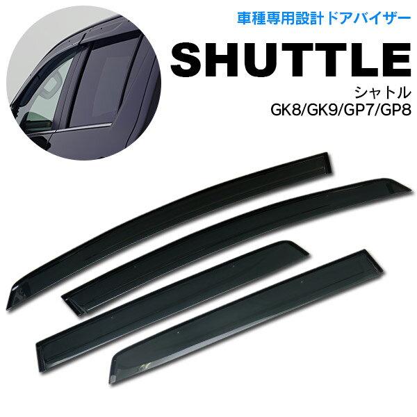 ホンダ シャトル GK8/GK9/GP7/GP8 ドア バイザー/サイドバイザー 専用設計 スモーク 4枚セット【送料無料】