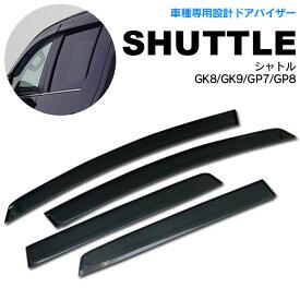 ホンダ シャトル GK8/GK9/GP7/GP8 ドア バイザー/サイドバイザー 専用設計 スモーク 4枚セット