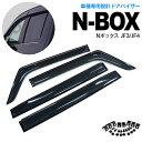 現行 N-BOX N BOX JF3/JF4 H29.9〜 スモーク ドア バイザー サイドバイザー 専用設計 4ピース 金具付き