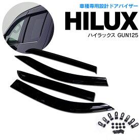 【2月中旬発送予定】ハイラックス GUN125 スモーク ドア バイザー サイドバイザー 専用設計 4ピース 金具付き