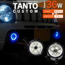 タント/タントカスタム LA600S/LA610S フォグランプ LEDユニット ccfl イカリング カラーブルー【送料無料】