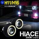ハイエース 3型後期4型対応 H24.5〜 プロジェクターフォグランプユニット ハイエース 3/4型対応!プロジェクターフォグランプユニット ハイエース プロジ...