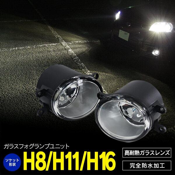 トヨタ カローラ フィールダー H18.12〜 全グレード NZE[ZRE]14# トヨタ車用 ガラス フォグランプユニット【送料無料】