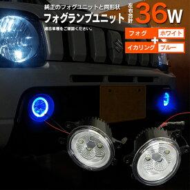 日産 モコ MG22S H18.2〜H23.1 フォグランプ LEDユニット 2個セット イカリング カラー ブルー【送料無料】