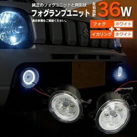 【8月上旬発送予定】ホンダ N-VAN JJ1 JJ2 H30.7〜 G L対応 フォグランプ LEDユニット 2個セット イカリング カラーホワイト【送料無料】