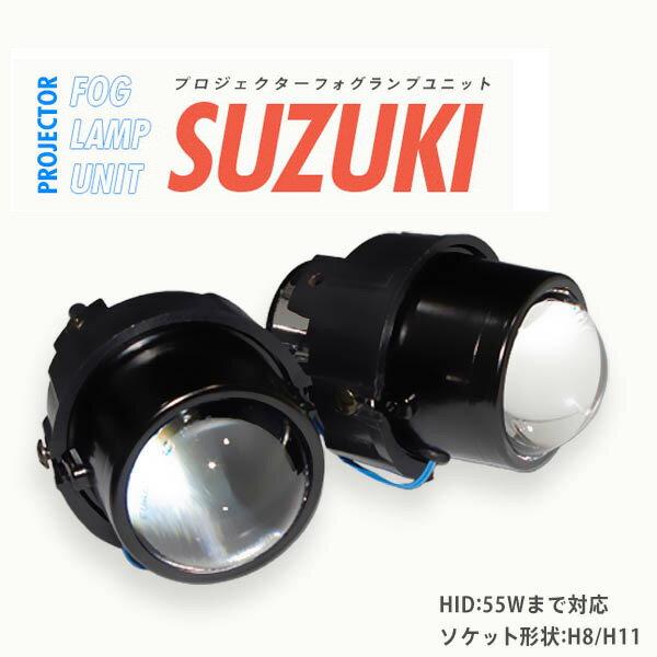 スズキ パレットSW H21.9〜 MK21S SUZUKI スズキ車用 H8/H11専用 Hi/Lo切替可能 プロジェクター フォグランプキット【送料無料】