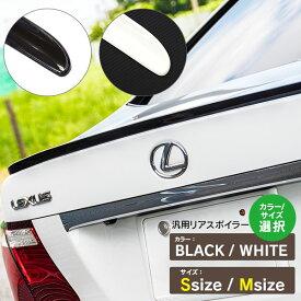 リアスポイラー 汎用 ブラック ホワイト 2色 選択制 /トランクスポイラー クラウン GS350 LS460 マークXなど【送料無料】