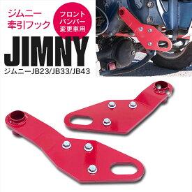 ジムニー JB23、JB33、JB43 フロント用 牽引フック 2個セット(パンパー変更車用)【送料無料】