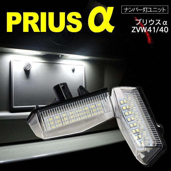 プリウスα ZVW4# ナンバー灯 ライセンス灯 ユニット ホワイト 2個セット!【送料無料】