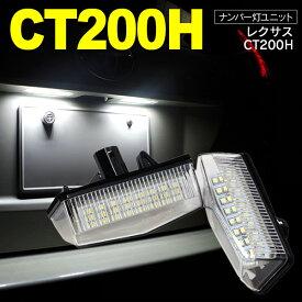 レクサス CT200H ZWA10 ナンバー灯 ライセンス灯 ユニット ホワイト 2個セット 【送料無料】