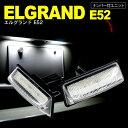 E52系 エルグランド LEDナンバー灯 ユニット 純正交換 6000K 36連 E52系 エルグランド E52系 エルグランド【送料無料】