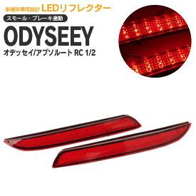 ホンダ オデッセイ/ODYSSEY アブソルートRC1/2 LEDリフレクター 左右2個セット 合計48発【送料無料】