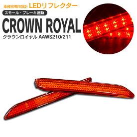 クラウンロイヤル AAWS210/211 LEDリフレクター 左右2個セット【送料無料】