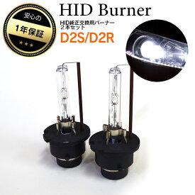 超特価 HIDバーナー 純正交換用 2本セット(D2S D2R)形状 ケルビン数選択可能(6000K 8000K)【送料無料】