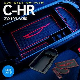 C-HR ZYX10 NGX50 コンソールトレイ+ラバーマット:レッド3枚セット【送料無料】