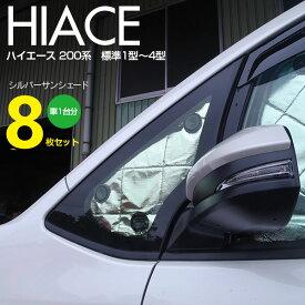ハイエース 200系 標準 1型〜4型 シルバー サンシェード 8枚セット 日よけ 車中泊 カーテン【一式】
