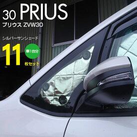 30 プリウス ZVW30 H21/05-H27/12 シルバー サンシェード 11枚セット 日よけ 車中泊 カーテン 【一式】