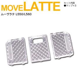 ムーヴラテ L550.L560 クリアレンズカバー 最新 立体 クリスタルダイヤカット 専用設計 3ピース【送料無料】