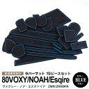80 ヴォクシー/ノア/エスクァイア ラバーマット ラバードアポケットマット カラーブルー 19ピース【送料無料】