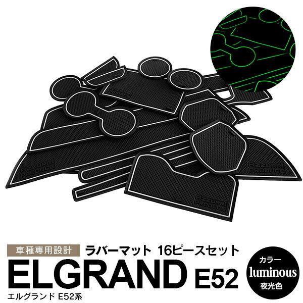 エルグランド E52系 ラバーマット ラバードアポケットマット カラー夜光色 16ピース【送料無料】