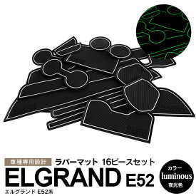 エルグランド E52系 ラバーマット ラバードアポケットマット カラー夜光色 ホワイト 蓄光 16ピース ゴムゴムマット インナーマット 滑り止めシート 内装 パーツ【送料無料】