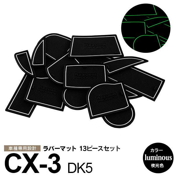 CX-3 DK5 ラバーマット ラバードアポケットマット カラー夜光色 13ピース【送料無料】
