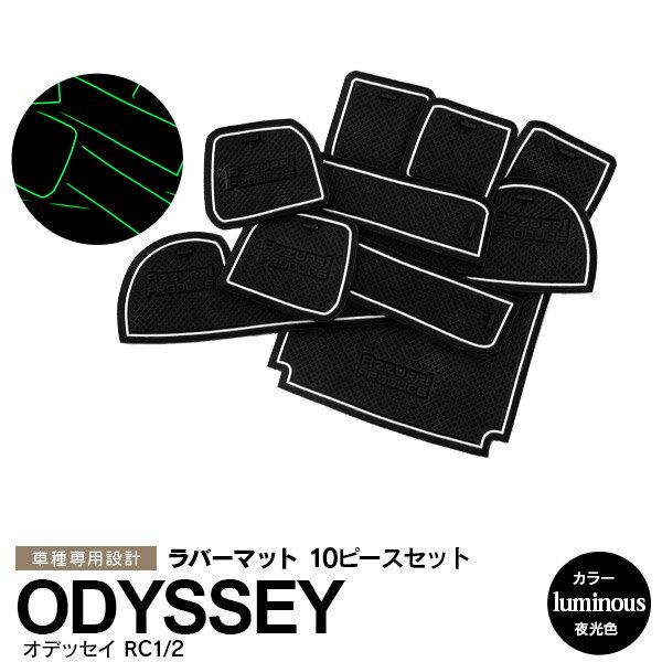 オデッセイ RC1/2 ラバーマット ラバードアポケットマット カラー夜光色 10ピース【送料無料】