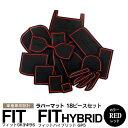 フィット FIT GK3/4/5/6、フィットハイブリッド GP5 ラバーマット ラバードアポケットマット カラーレッド 18ピース…