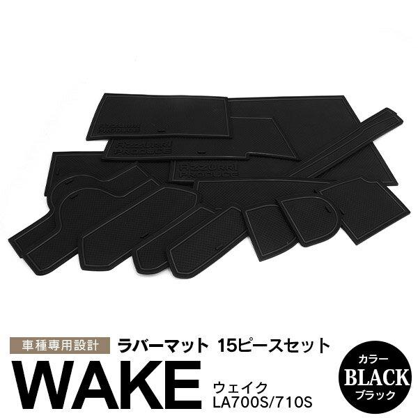 ウェイク wake LA700S/710S ラバーマット ラバードアポケットマット カラー ブラック 15ピース【送料無料】