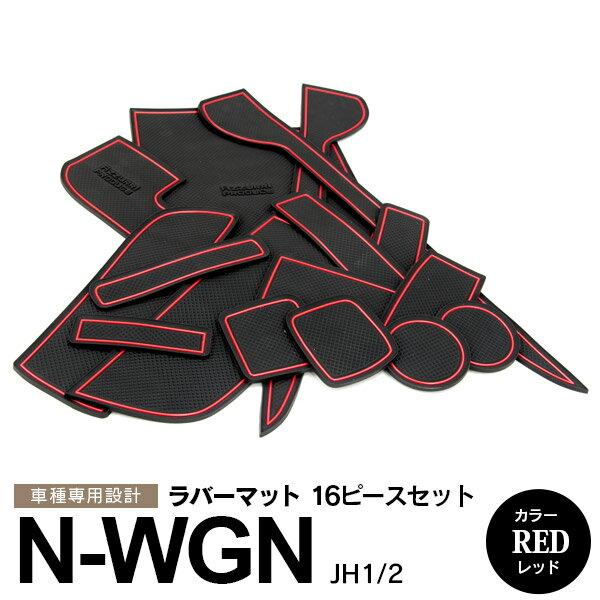 N-WGN JH1/2 ラバーマット ラバードアポケットマット カラー レッド 16ピース【送料無料】