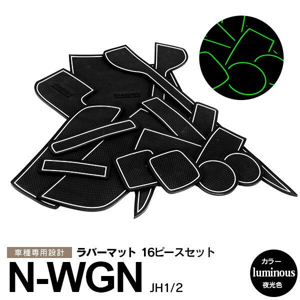 N-WGN JH1/2 ラバーマット ラバードアポケットマット カラー 夜光色 16ピース【送料無料】