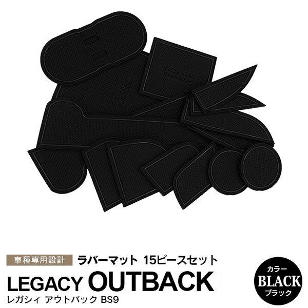 レガシィ アウトバック BS9 ラバーマット ラバードアポケットマット カラー ブラック 15ピース【送料無料】