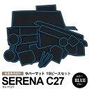セレナC27 ラバーマット ラバードアポケットマット カラーブルー 19ピース【送料無料】
