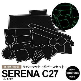 セレナC27 ラバーマット ラバードアポケットマット カラー夜光色 19ピース【送料無料】