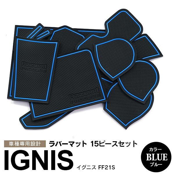 スズキ/イグニス FF21S ラバーマット ラバードアポケットマット カラー ブルー 15ピース【送料無料】