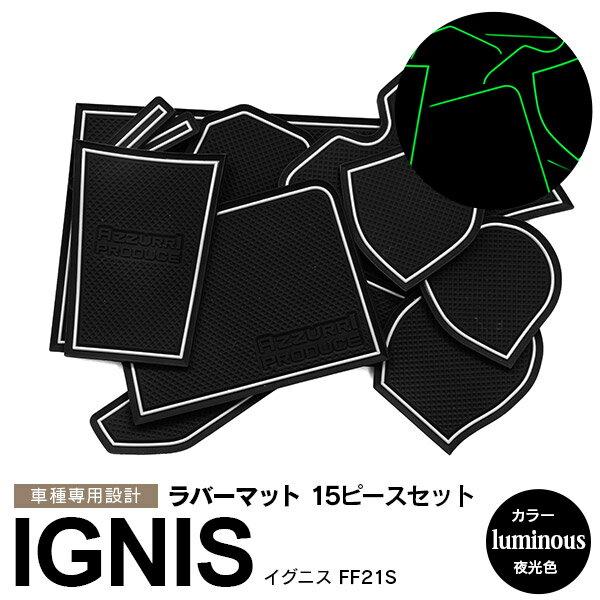 スズキ/イグニス FF21S ラバーマット ラバードアポケットマット カラー 夜光色 15ピース【送料無料】