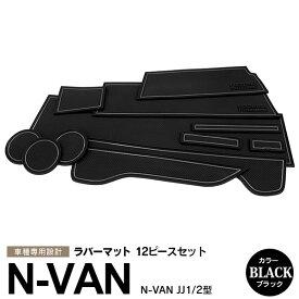 N-VAN エヌバン JJ1/2型 H30.7〜 ラバーマット ラバー ドアポケットマット カラー ブラック 12ピース ゴムゴムマット インナーマット 滑り止めシート 内装 パーツ【送料無料】