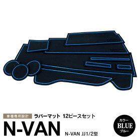 N-VAN エヌバン JJ1/2型 H30.7〜 ラバーマット ラバー ドアポケットマット カラー ブルー 12ピース ゴムゴムマット インナーマット 滑り止めシート 内装 パーツ【送料無料】