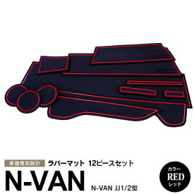 N-VAN エヌバン JJ1/2型 H30.7〜 ラバーマット ラバー ドアポケットマット カラー レッド 12ピース ゴムゴムマット インナーマット 滑り止めシート 内装 パーツ【送料無料】