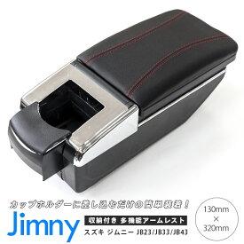 ジムニ JB23 ジムニーワイド JB33 ジムニーシエラ JB43 多機能収納付きアームレスト 【送料無料】